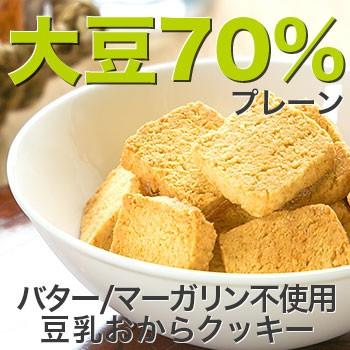 豆乳おからクッキー プレーン(1袋20枚) バター マーガリン 卵 牛乳 不使用 香料 保存料 無添加