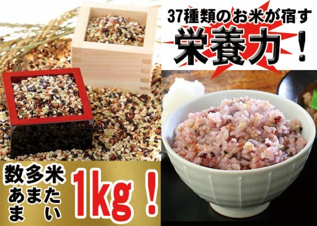 37種類のお米が入ったあまた米(数多米)1kg