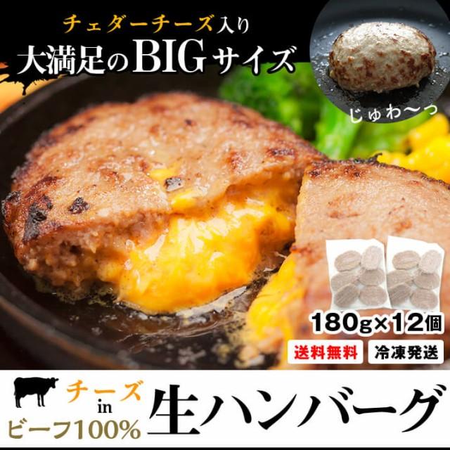 生ハンバーグ ビーフ100% 180g×12個 冷凍食品 ポイント消化 数量限定 限定 大容量 送料無料 お買い得 セット ハンバーグ おかず お惣