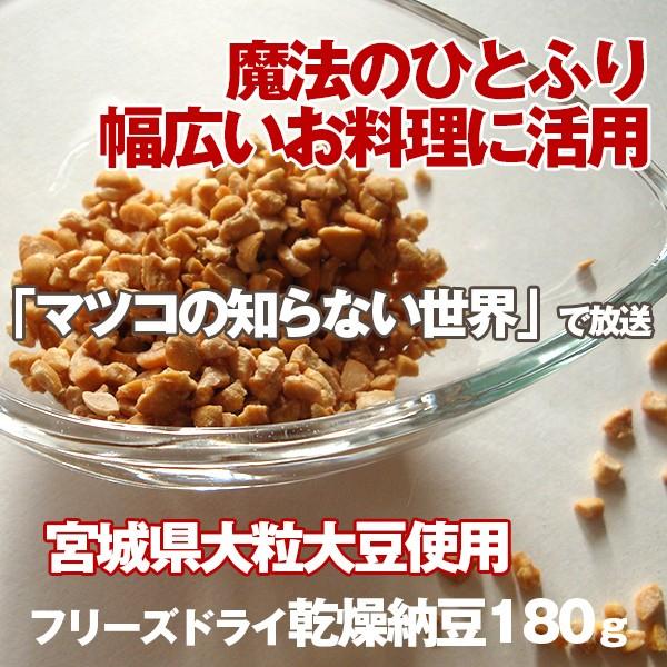 国産大豆 川口納豆 乾燥納豆 180g フリーズドライ 瓶 国産 冷凍 ひきわり納豆 乾燥 におい 気にならない ふりかけ サラダ トッピング
