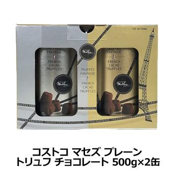 コストコ マセズ プレーン トリュフ チョコレート 500g×2缶 コストコ バレンタイン チョコレート Mathez トリュフ プレゼント お菓子