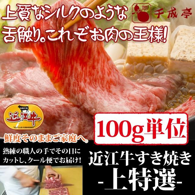 牛肉 すき焼き 近江牛 上特選 100g単位 便利な小分け対応 お肉ギフト のしOK ギフト                       肉