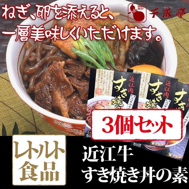 牛肉 すき焼き 近江牛 すき焼き丼の素 まとめ買い 3個