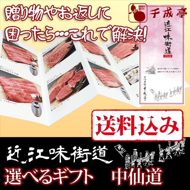 送料無料 近江牛 選べる ギフト券 近江味街道 中仙道 ギフト 内祝 お肉ギフト のしOK