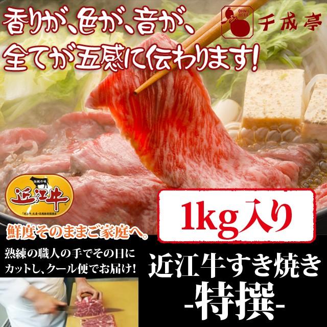 牛肉 すき焼き 近江牛 特撰 1kg入り お肉ギフト のしOK ギフト