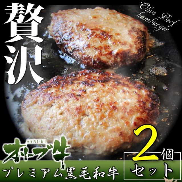 《まとめ買いクーポン対象》贅沢 オリーブ牛 肉汁 ハンバーグ 焼くだけ 100g×2個入り ハンバーグソース付き 黒毛和牛 牛肉 (惣菜)(*当