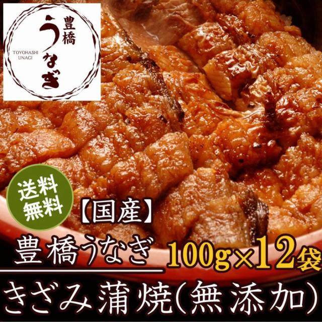 豊橋うなぎ蒲焼き(無添加きざみ)100-120g×12袋 国産 ウナギ 鰻 送料無料