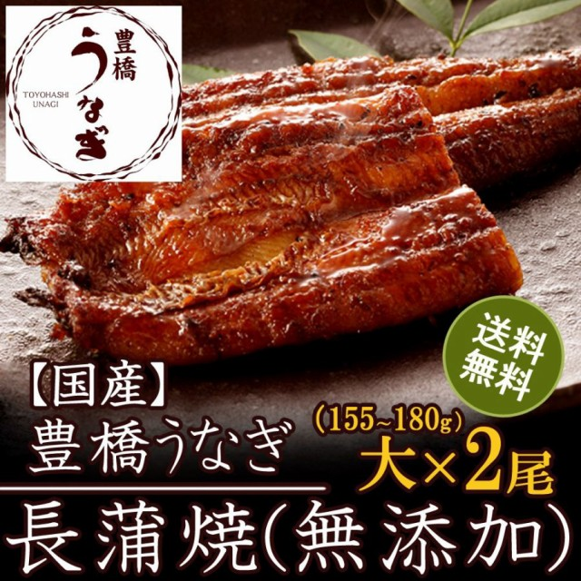 豊橋うなぎ蒲焼(無添加)大155-180g×2尾 大盛2人前 国産 ウナギ 鰻 送料無料