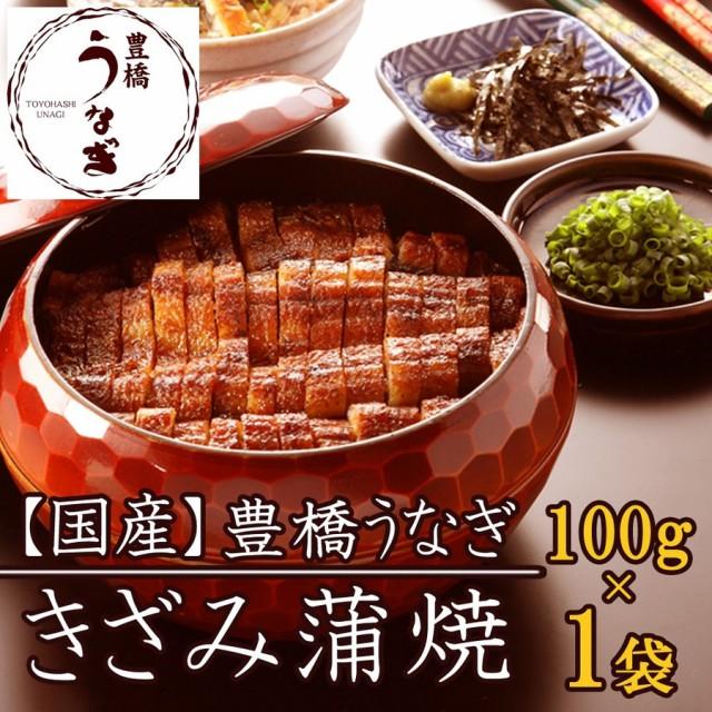 豊橋うなぎ蒲焼き きざみ 100-120g×1袋 国産 ウナギ 鰻 送料無料