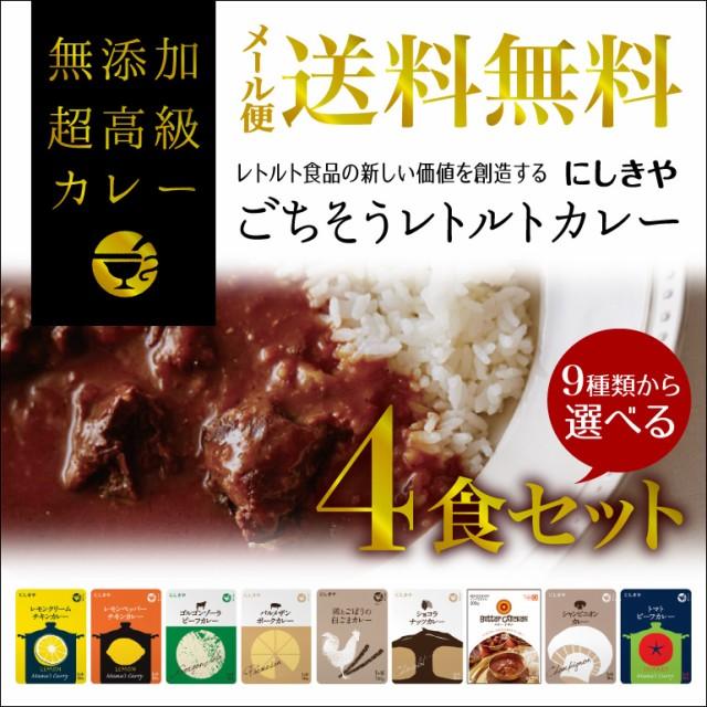 レトルトカレー 無添加 高級 特典付き 選べる4食セット 送料無料 にしきや ギフト レモンクリームチキンカレー お中元 珍しいカレー