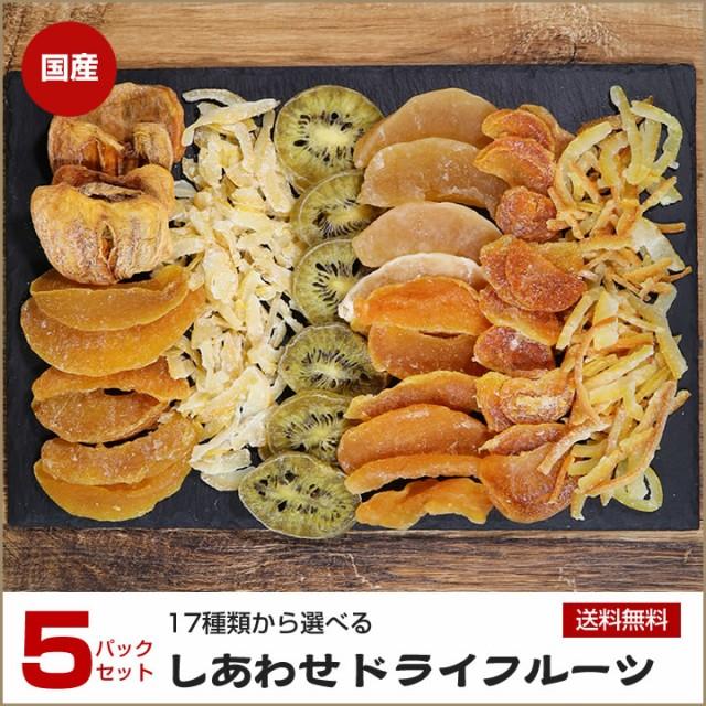 ドライフルーツ ミックス 国産 『 しあわせドライフルーツ 選べる5パックセット 』【送料無料・在庫即応】 国産原料 国内加工