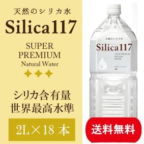 シリカ水 ミネラルウォーター 水 美容 健康 国産天然水 Silica117 シリカ117 2L 18本入 シリカウォーター 軟水