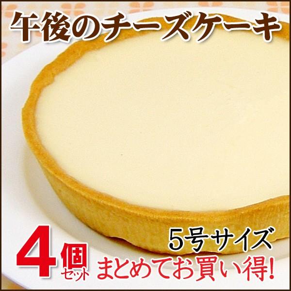 訳あってお買い得!午後のチーズケーキ(4個セット)/送料別/冷凍/冷蔵品と同梱不可/沖縄・離島送料加算