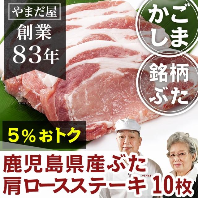 鹿児島県産 豚ステーキ 10枚 九州産 銘柄豚 ブランド豚 ぶた肉 豚肉 国産豚 はいからポーク 肩ロース とんてき トンテキ