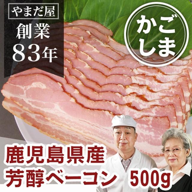 九州産 鹿児島県産豚 国産 焼き豚 焼豚 芳醇 ベーコン スライス 500g 国産 焼き豚 焼豚 お取寄せ ギフト 冷凍 BBQ 美味しい 銘柄豚 国産