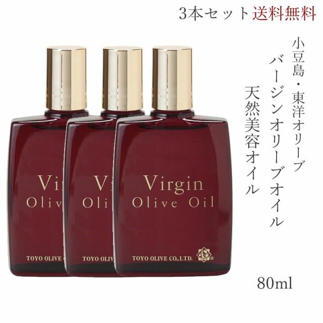送料無料(3本セット)小豆島 東洋オリーブ バージンオリーブオイル 80ml
