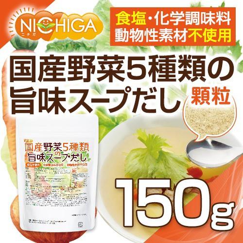 食塩無添加 国産野菜5種類の旨味スープだし 150g 【メール便選択で送料無料】 [03][05] NICHIGA(ニチガ)