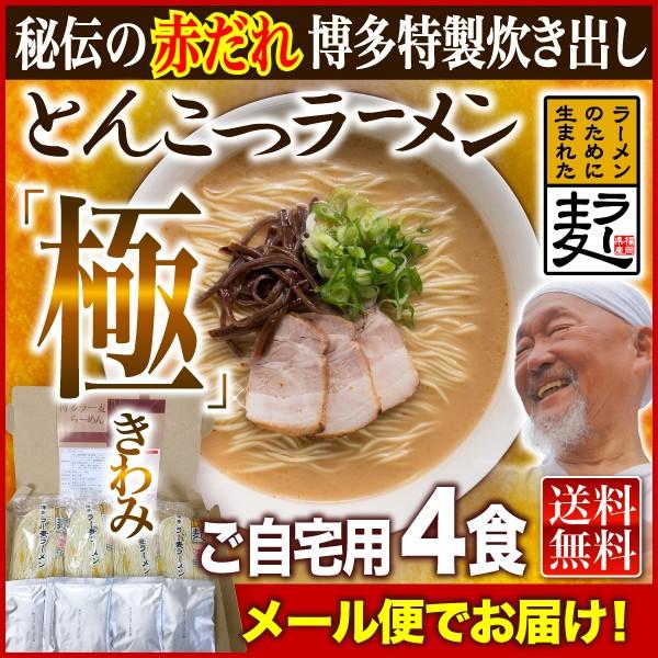 ラーメン 4食 極み 博多 ラー麦 半生細麺 博多とんこつ メール便 送料無料