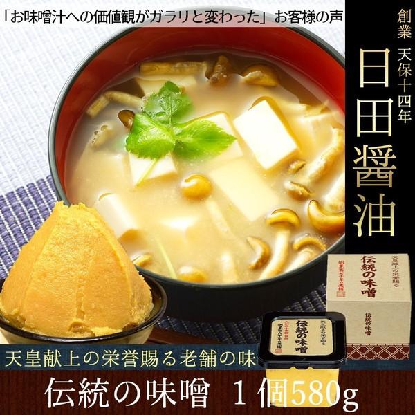 日田醤油「伝統の味噌 580g 」 天皇献上の栄誉賜る老舗の味