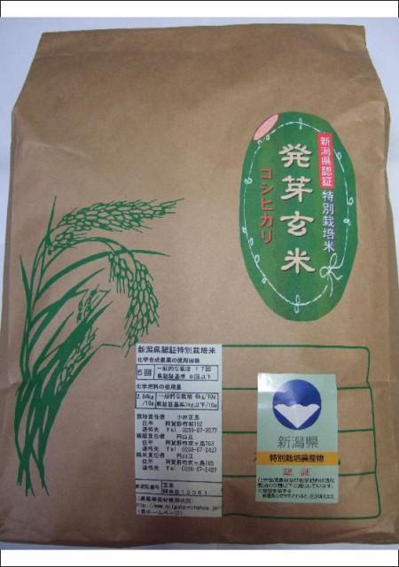 新潟県産(減農薬・減化学肥料米)発芽玄米 コシヒカリ 5kg 認証特別栽培米 令和元年産