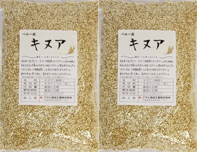豆力特選 ペルー産キヌア 1Kg    【全国宅配便 送料無料】 【雑穀 国内産】