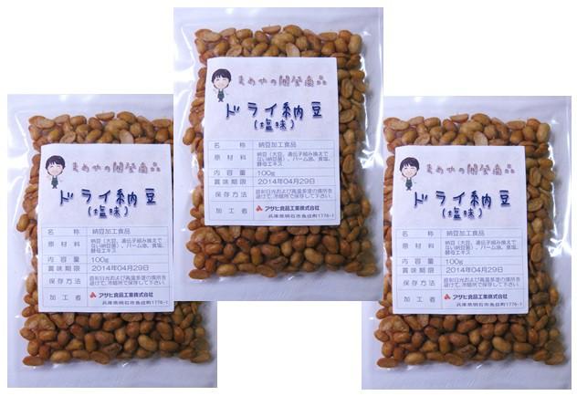 豆力 国内産 ドライ納豆(塩味) 100g×3袋      【全国宅配便 送料無料】【乾燥納豆 干し納豆 珍味 おつまみ】