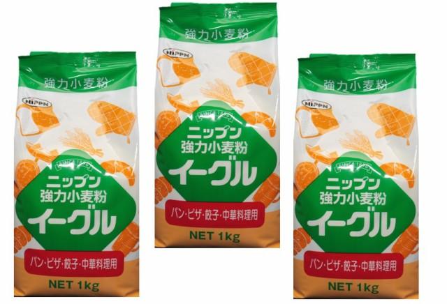 小麦ソムリエの底力 強力小麦粉 イーグル(強力粉 ニップン) 1kg×3袋    【全国宅配便 送料無料】【洋粉】