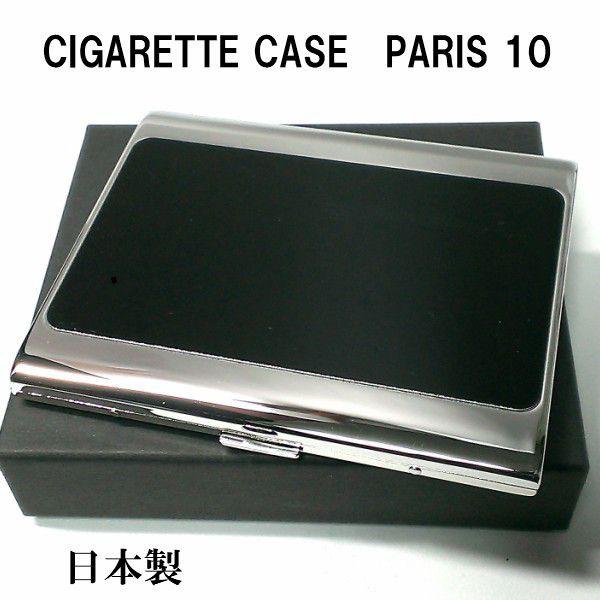 シガレットケース タバコケース パリス PARIS ブラックパネル 薄型10本 ロングサイズ対応 たばこケース 日本製 真鍮 ブランド