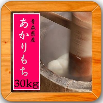 【1年産 青森県産 あかりもち 白米30kg】(5kg×6)もち米 30kg 送料無料 モチ米 餅 米 アカリモチ 30キロ(沖縄配送不可)