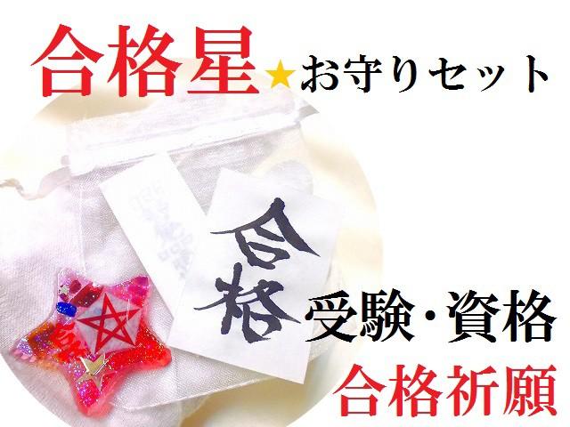 合格星セット★試験・受験・資格の合格祈願★★パワーストーン★護符(霊符)