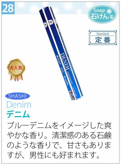 SHASHI社の代表作!インドお香 SHASHI社 デニム ステックタイプ1箱20本入り6箱セット【送料無料】