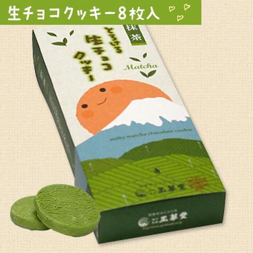 とろける生チョコクッキー8枚入(富士山パッケージ)(抹茶) 「スイーツ ギフト お菓子 洋菓子 プレゼント」