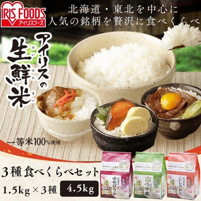 ネット限定 3種食べ比べお米セット北海道産 ゆめぴりか1.5kg 山形県産 つや姫1.5kg 新潟県産 こしひかり1.5kg 各2合×5袋小分けパック 低