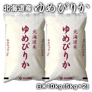 【送料無料】[令和元年産]北海道産 ゆめぴりか白米10kg[5kg×2]【5〜8営業日以内に出荷】
