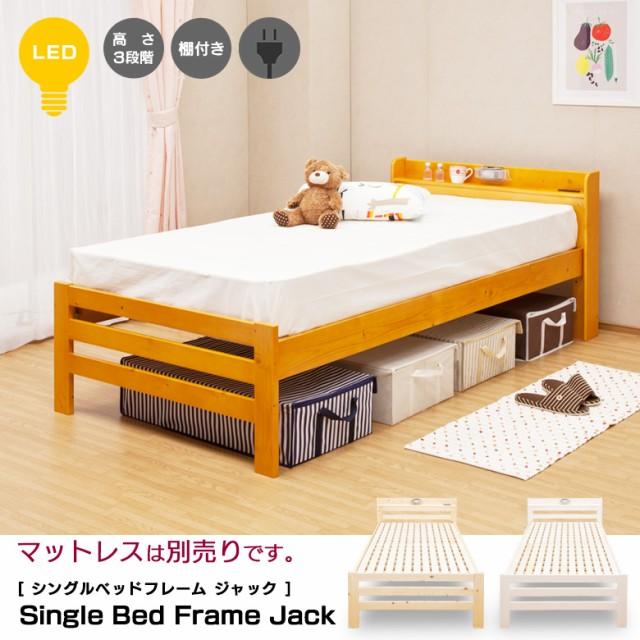 ベッド シングル ベッドフレーム シングルベッド フレームのみ コンセント付き 白 高さ調整 照明付き 収納付き すのこ 宮付き ホワイト