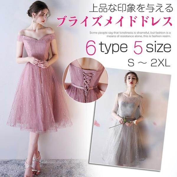 6b915371387c0 結婚式 ドレス ワンピース 袖あり ドレス 膝丈 Aライン 二次会 ウェディングドレス レースアップ パーティドレス お呼ばれドレスLf027