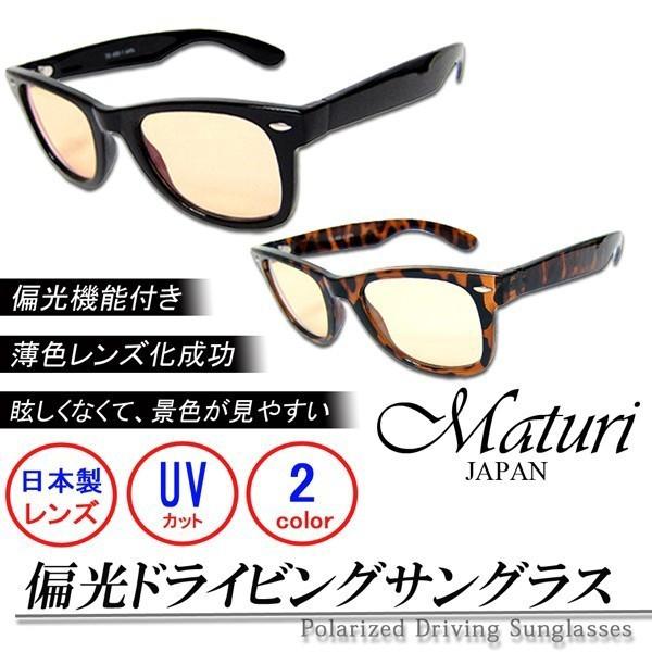 偏光 サングラス ドライビング 日本製レンズ ケース付き 選べるカラー 国内正規品 Maturi アウトドア 紫外線対策 クリスマス ギフト