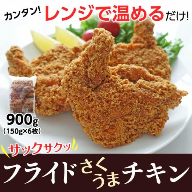 フライドチキン 業務用 お徳用 6枚入り 大容量 さくうまチキン 冷凍食品 鶏肉 鶏胸肉 鶏ムネ 骨付き肉 冷凍 お買い得 お得 おかず お惣菜
