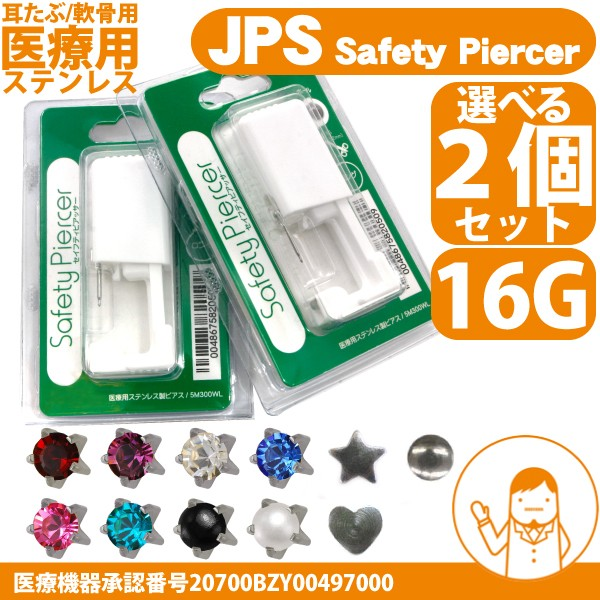 JPS ピアッサー 2個セット 16G 耳たぶ用 軟骨用 医療用ステンレス ピアス【両耳用】【セット割】[SP]