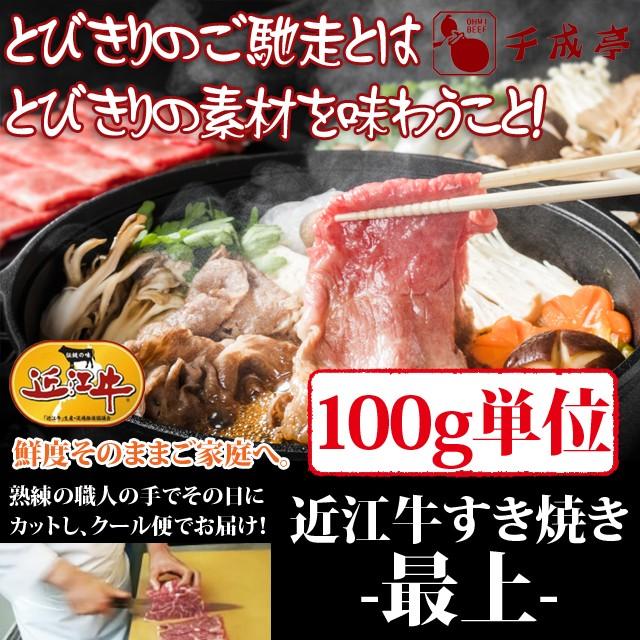 牛肉 すき焼き 近江牛 最上 100g単位 便利な小分け対応 お肉ギフト のしOK