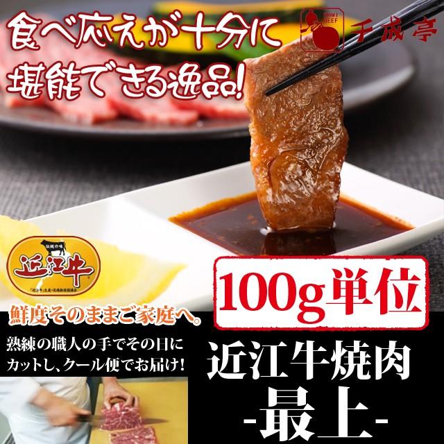 牛肉 焼肉 近江牛 最上 100g単位 便利な小分け対応 お肉ギフト のしOK