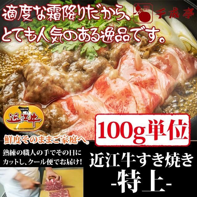 牛肉 すき焼き 近江牛 特上 100g単位 便利な小分け対応 お肉ギフト のしOK