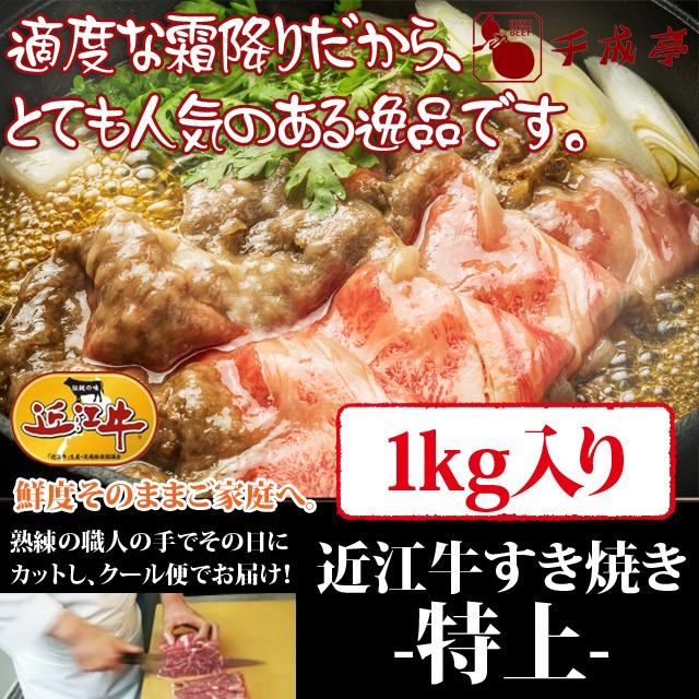 牛肉 すき焼き 近江牛 「特上すき焼き 1kg入り」 お肉ギフト のしOK ギフト                        肉 にく