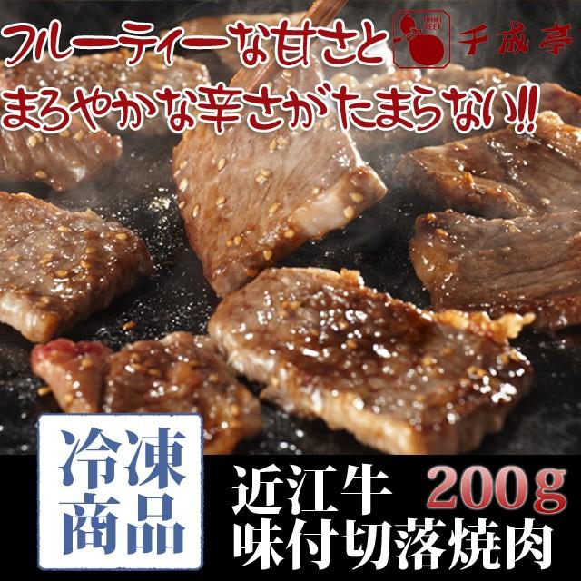冷凍 近江牛 味付け 切落し 焼肉 お肉ギフト のしOK