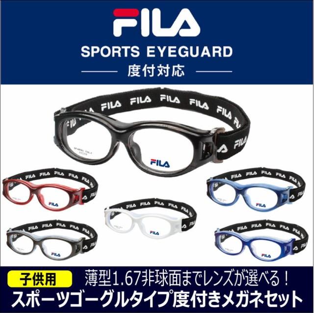 子供用メガネ スポーツゴーグル FILA/フィラ SF4806 超薄型1.67非球面まで選べる 度付きレンズセット
