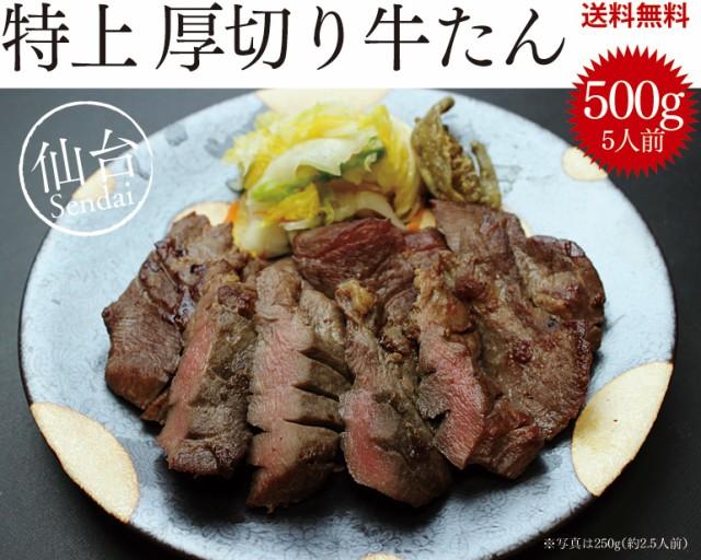 送料無料 仙台名物 特上 厚切り 8mm 牛タン 500g 肉 牛たん 牛肉 タン お肉