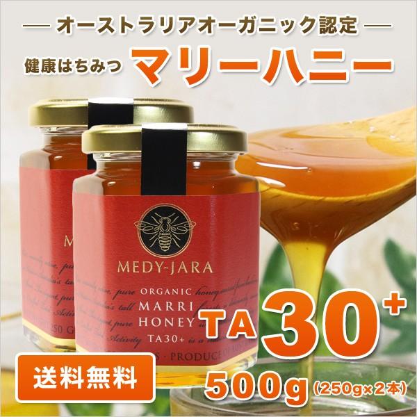 マリーハニー TA 30+ 250g×2本 500g マヌカハニーと同様の健康活性力 分析証明書付 オーストラリア・オーガニック認定 はちみつ 蜂蜜