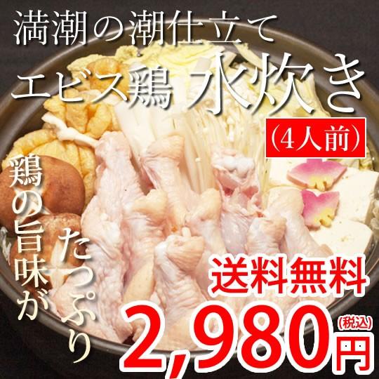 エビス鶏 水炊きセット 4人前 送料無料 宮崎県産 旨味が濃縮コラーゲンたっぷり 水炊き 鶏鍋 鍋 なべ 宮崎 コラーゲン 鶏肉