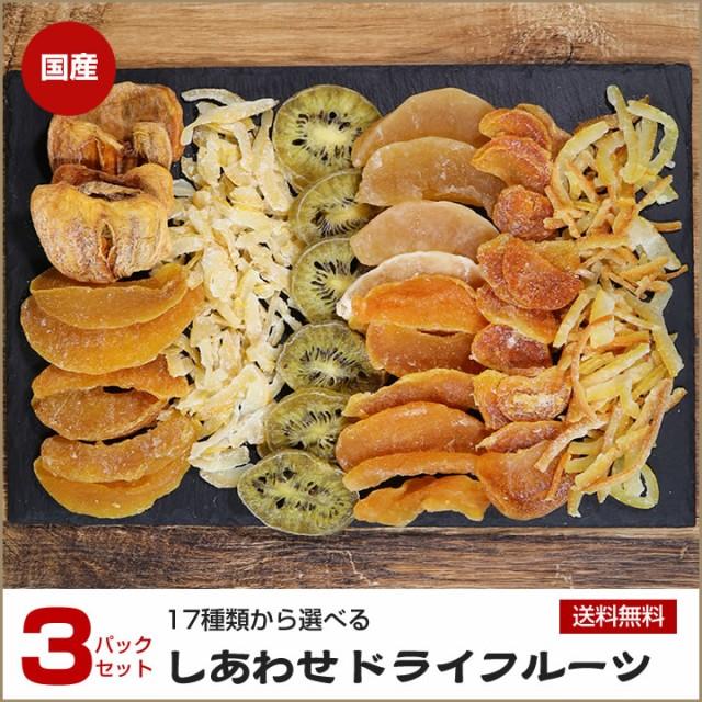 ドライフルーツ ミックス 国産 『 しあわせドライフルーツ 選べる3パックセット 』【送料無料・在庫即応】 国産原料 国内加工