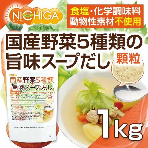 食塩無添加 国産野菜5種類の旨味スープだし 1kg(計量スプーン付) 化学調味料無添加 動物性素材不使用 [02] NICHIGA ニチガ